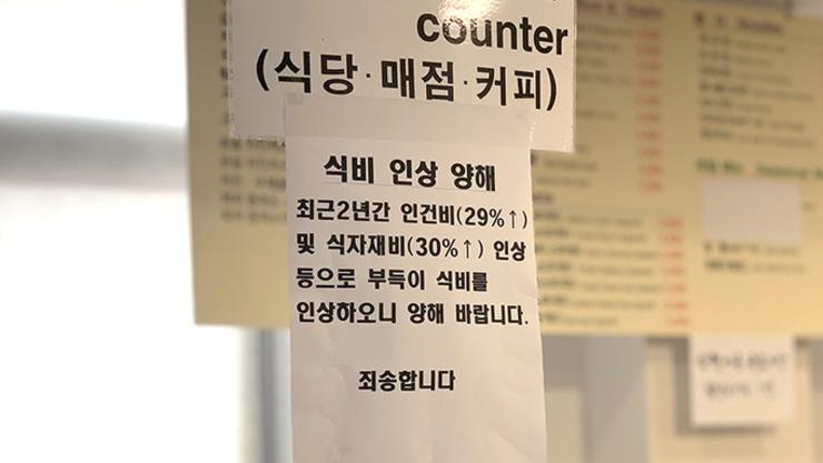 학생식당 가격 최소 100원에서 최대 600원까지 올랐다