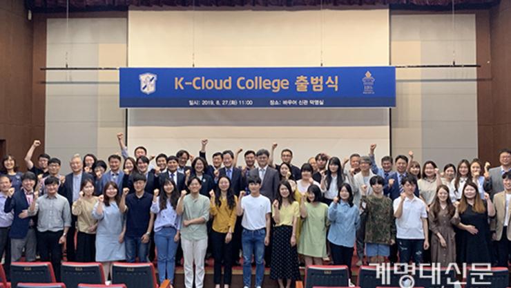 연계・융합전공 총괄하는 'K-Cloud College' 신설