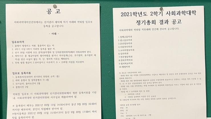 '개인통장 사용 적발' 사회대 소속 학회장 10명 탄핵